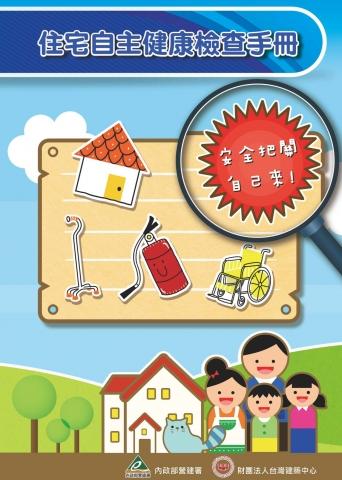 住宅自主健康檢查手冊-結構安全篇