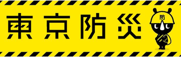 日本『東京防災手冊』
