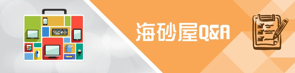 海砂屋Q&A開啟PDF